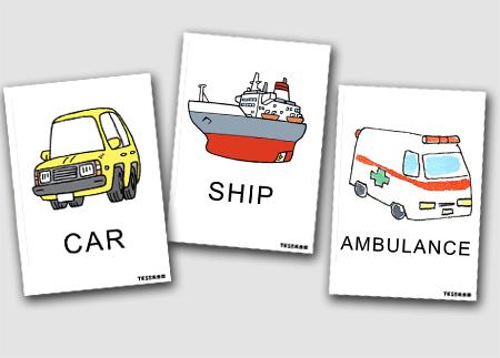 11月の目標 「いろいろな乗り物」を 英語で言えるようになる