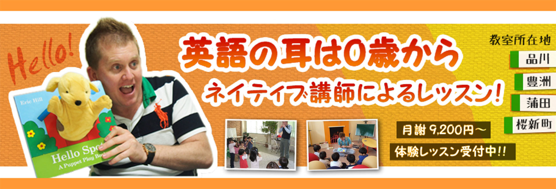 港区の子供英会話教室【TESS子供英会話教室】
