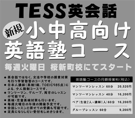 桜新町校にて 小・中・高校生向けの 学習塾型コースを 開講いたします